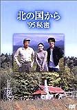 北の国から 95 秘密 [DVD] 画像
