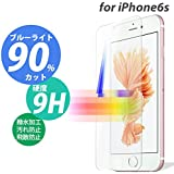 iPhone6s Plus /6 Plus (5.5インチ) ガラスフィルム ブルーライトカット 90%カット 9H 強化 保護 Bluelight Cut Glass Film [EXMO,Inc.] EX-IP6p-BLUEGLS-HighCL
