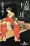 吉原十二月 (幻冬舎時代小説文庫)