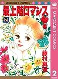 最上階ロマンス 2 (マーガレットコミックスDIGITAL)