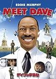 デイブは宇宙船 [DVD]
