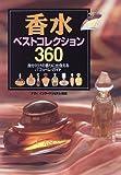 香水ベストコレクション360―自分だけの香りに出会えるパフューム・ガイド