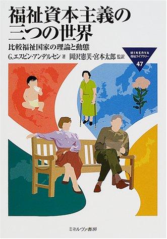 福祉資本主義の三つの世界 (MINERVA福祉ライブラリー)の詳細を見る