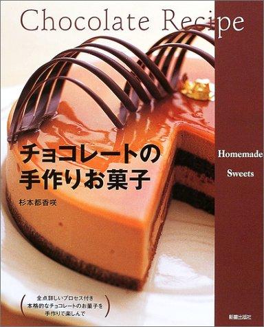 チョコレートの手作りお菓子 (Homemade sweets)の詳細を見る