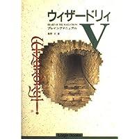 ウィザードリィ5 プレイングマニュアル (Login Books)