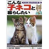 こんな子ネコと暮らしたい―ネコに遊んでもらう本 '02 (KAWADE夢ムック)