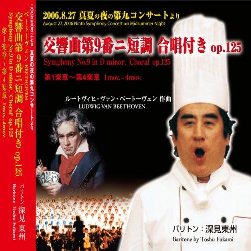 ベートーヴェン 交響曲第9番ニ短調 合唱付き op.125
