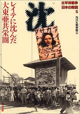 太平洋戦争 日本の敗因〈5〉レイテに沈んだ大東亜共栄圏 (角川文庫)の詳細を見る