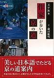【ハ゛ーケ゛ンフ゛ック】  作家が歩いた京の道-新撰京の魅力