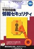 情報セキュリティ予想問題集〈2004〉 (情報処理技術者試験対策書)