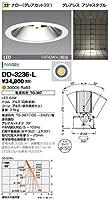 山田照明 電球色LEDダウンライト一体型(FHT42W×2相当)(φ150mm)(電源・トランス別売) DD-3236-L