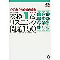 英検1級リスニング問題150 (英検分野別ターゲット)