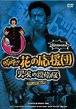 嗚呼!!花の応援団 男涙の親衛隊 [DVD]