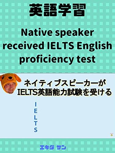 ネイティブスピーカーがIELTS英語能力試験を受けた