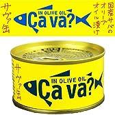 岩手県産 サヴァ缶 国産サバのオリーブオイル漬け 170g