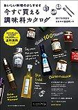 おいしい料理のさしすせそ 2017年春夏号 -今すぐ買える調味料カタログ- ([カタログ])