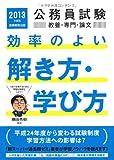 公務員試験 教養・専門・論文 効率のよい解き方・学び方[2013年度版]