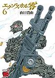 エクゾスカル零(6) (チャンピオンREDコミックス)