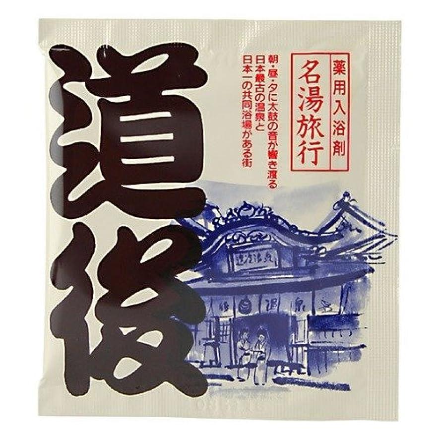 道徳教育パッケージ追加する五洲薬品 名湯旅行 道後 25g 4987332126775