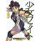 少女ファイト(9) (KCデラックス)