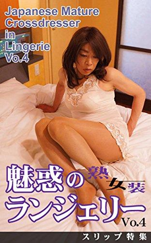 Crossdresser in Lingerie 魅惑の熟女装ランジェリー Vo.4: スリップ特集