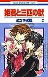 姫君と三匹の獣 2 (花とゆめコミックス)