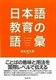 日本語教育の語彙