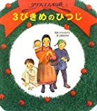 クリスマス伝説 3びきめのひつじ
