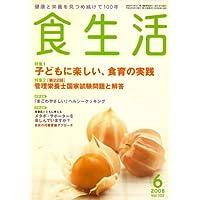 食生活 2008年 06月号 [雑誌]
