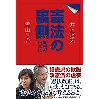 憲法の裏側: 明日の日本は……
