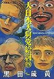 大日本天狗党絵詞(4) (アフタヌーンコミックス)