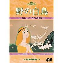 野の白鳥 [DVD]