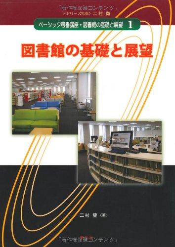 図書館の基礎と展望 (ベーシック司書講座・図書館の基礎と展望)の詳細を見る