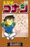 名探偵コナン 66 (少年サンデーコミックス)