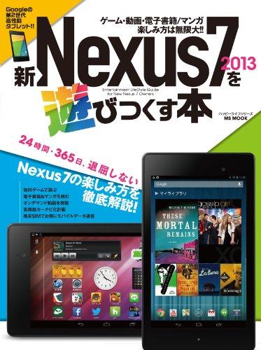 新Nexus7 2013を遊びつくす本...
