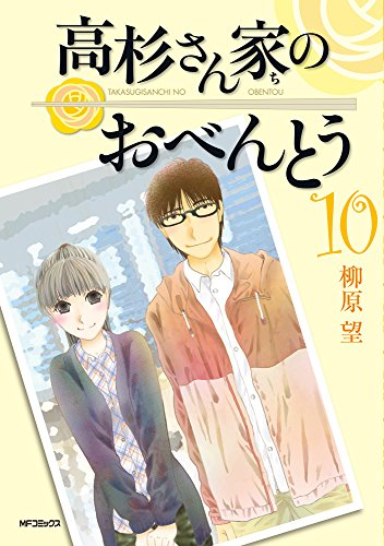 高杉さん家のおべんとう 10 (MFコミックス フラッパーシリーズ)の詳細を見る