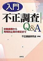 入門 不正調査Q&A (初動調査から再発防止策の策定まで)