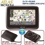 ユピテル ATLAS MCN43si バイク用防水・防塵・Bluetooth搭載ナビゲーション(レーダーレシーバー、コントロールスイッチセット)