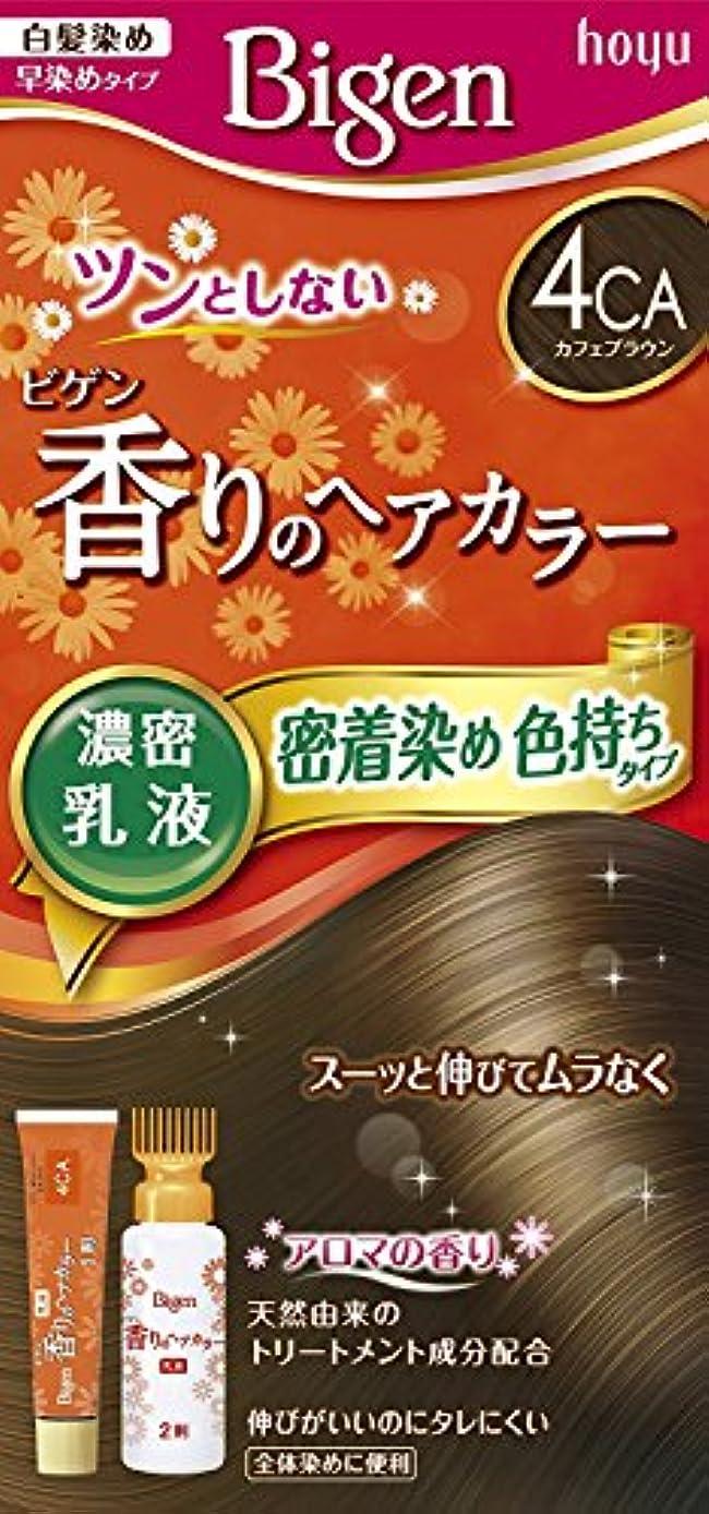 証言する穏やかなずんぐりしたホーユー ビゲン香りのヘアカラー乳液4CA (カフェブラウン) 40g+60mL ×3個
