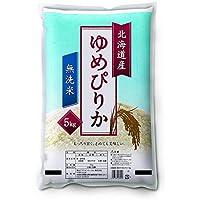 【精米】無洗米 北海道産 ゆめぴりか 5kg 平成30年産