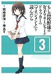 もし高校野球の女子マネージャーがドラッカーの『マネジメント』を読んだら 3 (ジャンプコミックスデラックス)