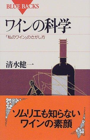 ワインの科学—「私のワイン」のさがし方 (ブルーバックス)