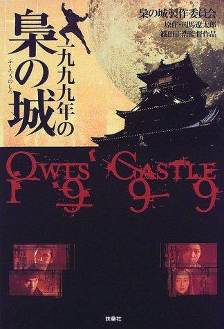 1999年の梟の城の詳細を見る