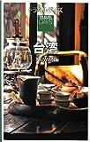 トラベルデイズ 台湾 (旅行ガイド) 画像