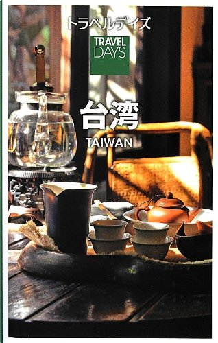 トラベルデイズ 台湾 (旅行ガイド)の詳細を見る