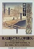 泉鏡花集成〈2〉 (ちくま文庫)