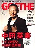 GOETHE (ゲーテ) 2006年 09月号 [雑誌]