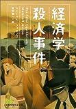 経済学殺人事件 日経ビジネス人文庫