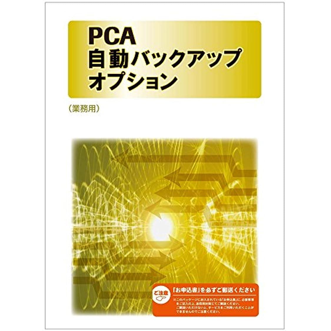 ピーシーエー PCA自動バックアップオプション スタンドアロン版
