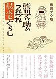 熊田プウ助のつれづれ駄ホモぐらし / 熊田 プウ助 のシリーズ情報を見る